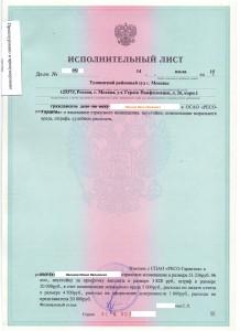 фриландер исп.лист