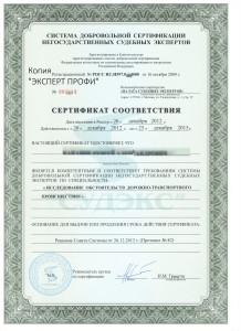 сертификат страховая
